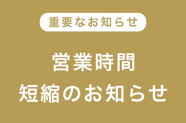 NEWS_kagurazaka