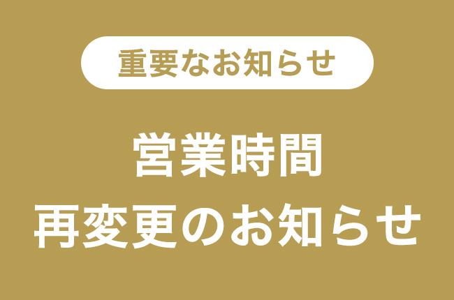 営業停止_神楽坂2